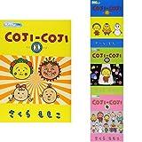 COJI-COJI (りぼんマスコットコミックス) 全4巻セット (クーポンで+3%ポイント)