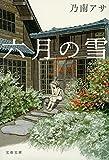 六月の雪 (文春文庫 の 7-12)