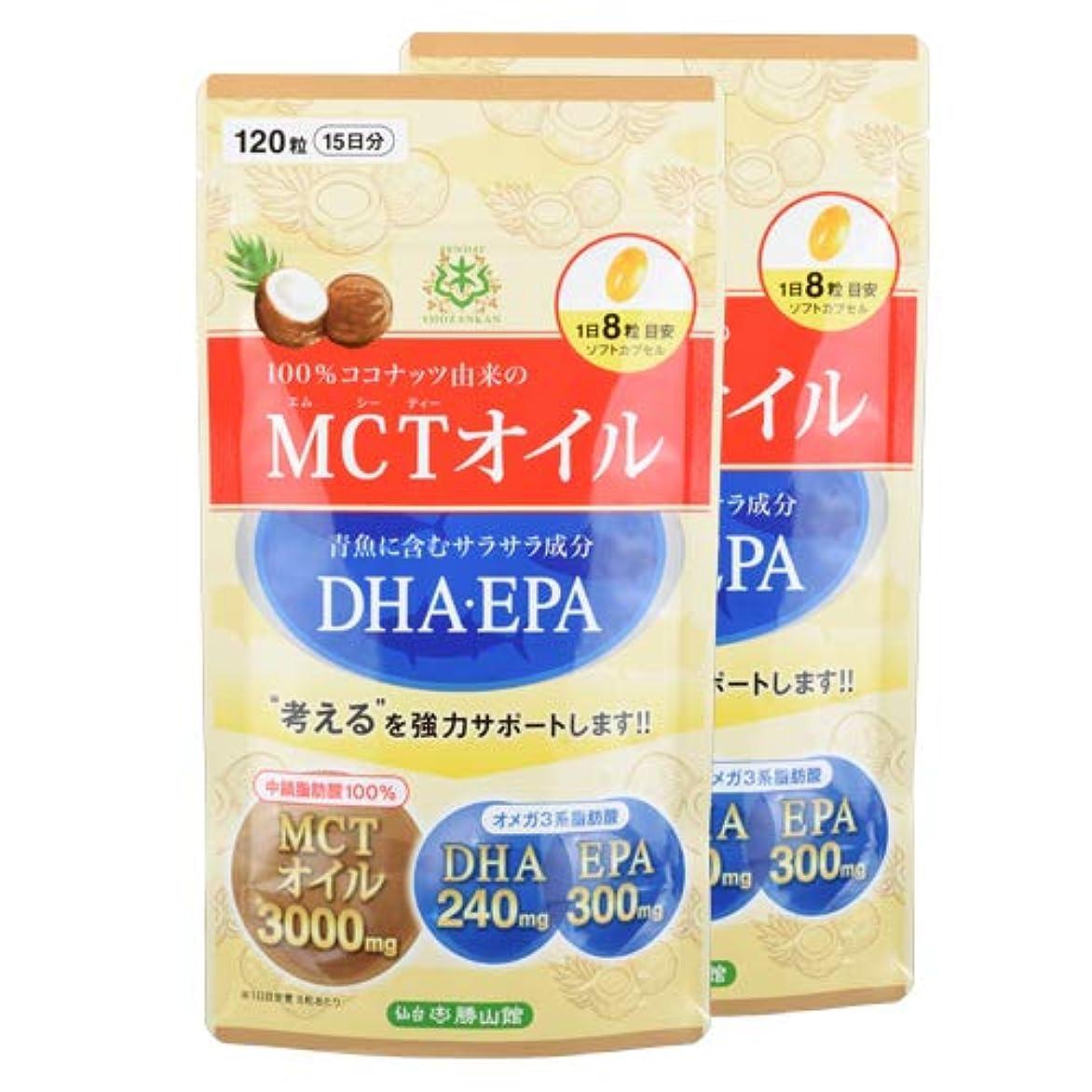 日足枷マニュアル【2個セット】仙台勝山館MCTオイル+DHA?EPAサプリメント(120粒)