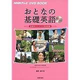 NHKテレビDVDBOOKおとなの基礎英語 Season2 ― 3都市...