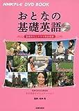 NHKテレビDVDBOOKおとなの基礎英語 Season2 — 3都市ミニドラマ完全収録 (NHKテレビ DVD BOOK)