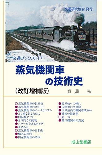 蒸気機関車の技術史(改訂増補版) (交通ブックス117)