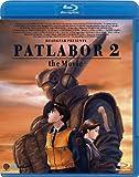 機動警察パトレイバー2 the Movie[Blu-ray/ブルーレイ]