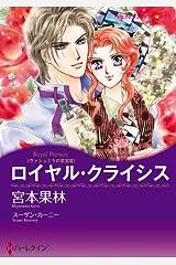 ロイヤル・クライシス (ハーレクインコミックス) Kindle版