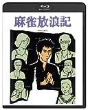 麻雀放浪記 ブルーレイ[Blu-ray/ブルーレイ]