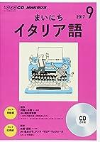 NHK CD ラジオ まいにちイタリア語 2017年9月号 (語学CD)