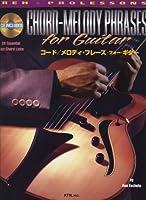 コード/メロディフレーズフォーギター タブ譜付 模範演奏CD付