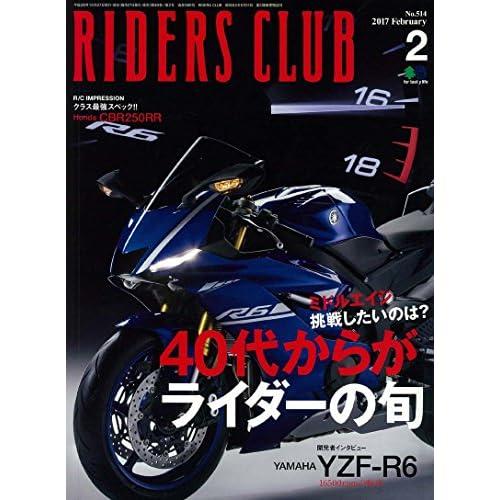 RIDERS CLUB (ライダースクラブ)2017年2月号 No.514