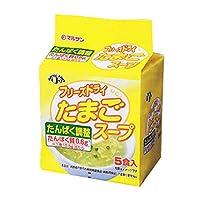 マルサンアイ たんぱく調整たまごスープ 10.5g×5食