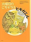 火曜日のごちそうはヒキガエル—ヒキガエルとんだ大冒険〈1〉 (児童図書館・文学の部屋)