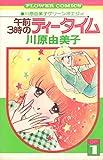 午前3時のティータイム / 川原 由美子 のシリーズ情報を見る