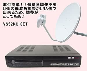 B-CASカード付 【SKYHD FTA001+アンテナセット】無料衛星放送が視聴可能 HD対応の無料衛星デジタルチューナーSKY HD FTA001 アンテナディッシュ52cm