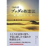 Amazon.co.jp: 地橋秀雄: 本