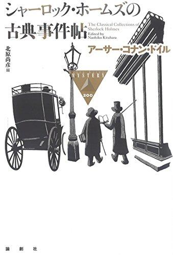 シャーロック・ホームズの古典事件帖 (論創海外ミステリ)の詳細を見る