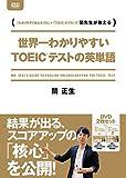 世界一わかりやすいTOEICテストの英単語 DVD-BOX [DVD]