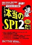 [テストセンター対応] これが本当のSPI2だ! (2012年度版)