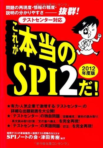 [テストセンター対応] これが本当のSPI2だ! (2012年度版)の詳細を見る