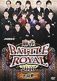 麻雀BATTLE ROYAL 2016 大将戦[DVD]