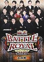 麻雀BATTLE ROYAL 2016 大将戦 [DVD]