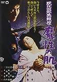 眠狂四郎無頼控 魔性の肌[DVD]