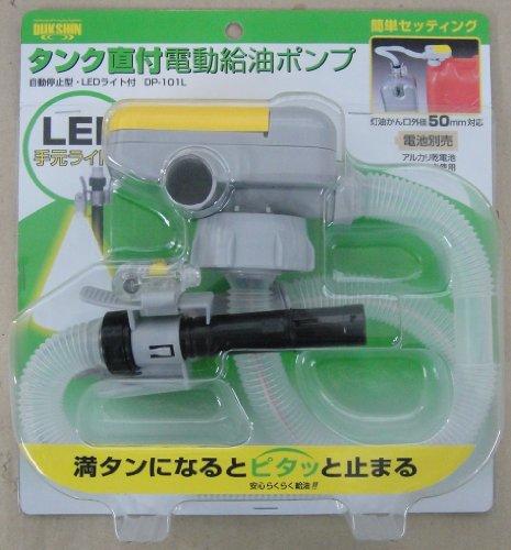 徳信洋行 DP-101L タンク直付け電動灯油ポンプLED付 徳信洋行