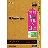 IIJmio SIMカード ウェルカムパック ナノSIM [フラストレーションフリーパッケージ バンドルクーポン1GB増量×3ヶ月間  (FFP)] 【Amazon.co.jp 限定】