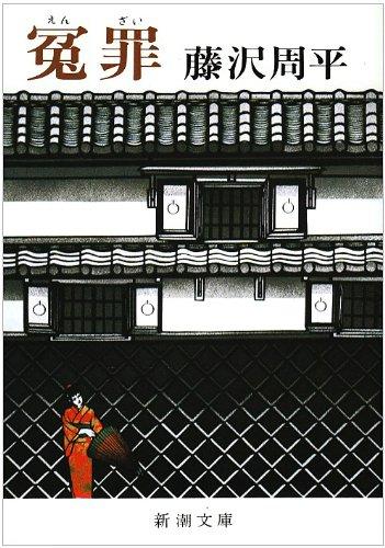 冤罪 (新潮文庫)の詳細を見る