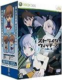 ストライクウィッチーズ白銀の翼 (限定版:ねんどろいど宮藤芳佳同梱) - Xbox360