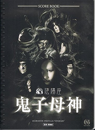 陰陽座 / ONMYOU-ZA 鬼子母神 バンドスコア スコアブック