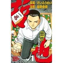 哲也~雀聖と呼ばれた男~(1) (週刊少年マガジンコミックス)