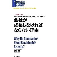 会社が成長しなければならない理由(インタビュー) DIAMOND ハーバード・ビジネス・レビュー論文