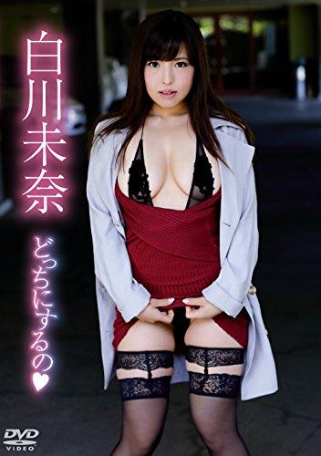 白川未奈/どっちにするの [DVD]