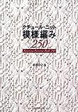 クチュール・ニット 模様編み250