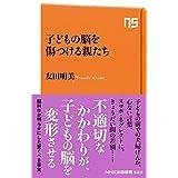 友田 明美 (著) (12)新品:   ¥ 842 ポイント:8pt (1%)28点の新品/中古品を見る: ¥ 555より
