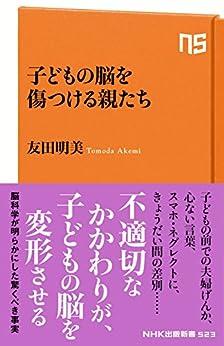 [友田 明美]の子どもの脳を傷つける親たち NHK出版新書