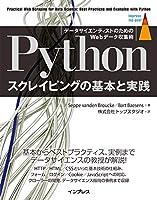 Pythonスクレイピングの基本と実践 データサイエンティストのためのWebデータ収集術 impress top gearシリーズ