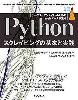 [Seppe vanden Broucke, Bart Baesens, 株式会社トップスタジオ]のPythonスクレイピングの基本と実践 データサイエンティストのためのWebデータ収集術 impress top gearシリーズ
