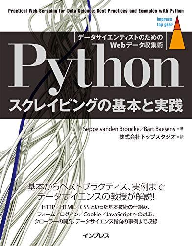 [画像:Pythonスクレイピングの基本と実践 データサイエンティストのためのWebデータ収集術 (impress top gear)]