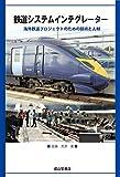 鉄道システムインテグレーター ー海外鉄道プロジェクトのための技術と人材ー