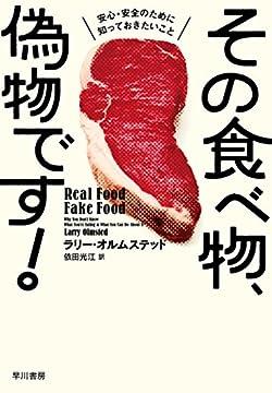 その食べ物、偽物です! 安心・安全のために知っておきたいことの書影