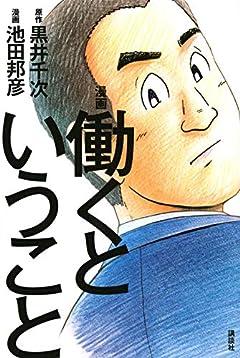 漫画 働くということ (ビジネスモーニング 1)