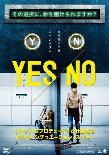 YES/NO イエス・ノー [DVD]の詳細を見る