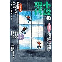 小説現代 2017年 8月号 [雑誌]