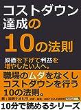 コストダウン達成の10の法則。原価を下げて利益を増やしたい人へ。10分で読めるシリーズ
