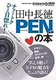 田中長徳 PENの本 (インプレスムック DCM MOOK)