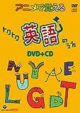 アニメで覚えるトクトク英語のうた DVD+CD[COZX-1003/4][DVD]