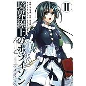 境界線上のホライゾン (2) (電撃コミックス)