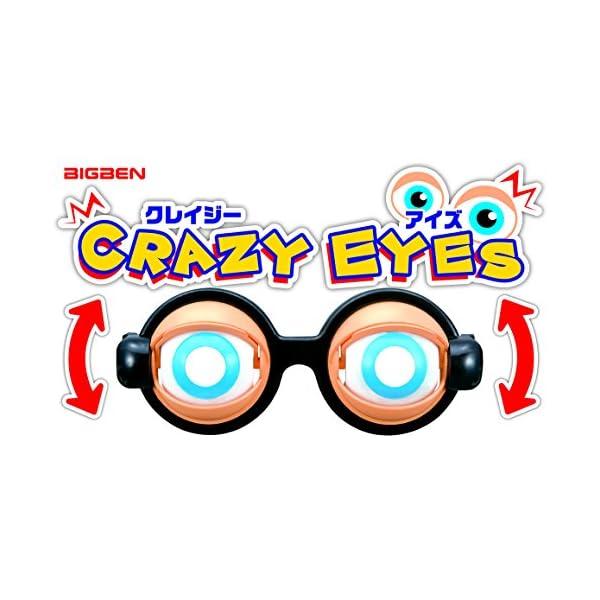 CRAZY EYES (クレイジーアイズ)の紹介画像3