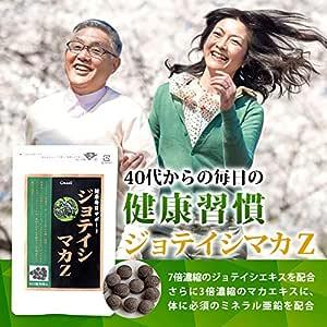 (中高年のための) マカ 亜鉛 植物由来サプリメント、ジョテイシマカZ 27g 90粒