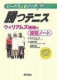 ビーナス&セリーナ 勝つテニス—ウィリアムズ姉妹の練習ノート